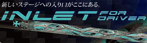 inlet_02.jpgのサムネイル画像