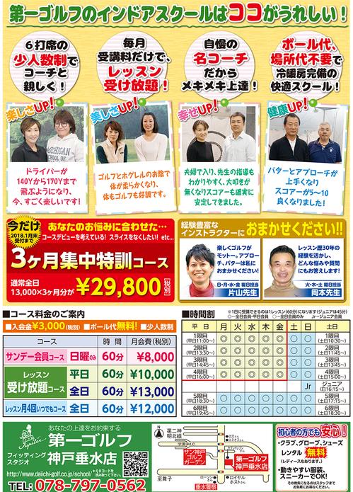 kobe-schoolura830.jpg