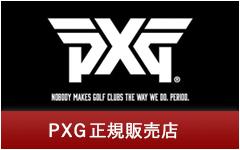 pxg_side.jpg