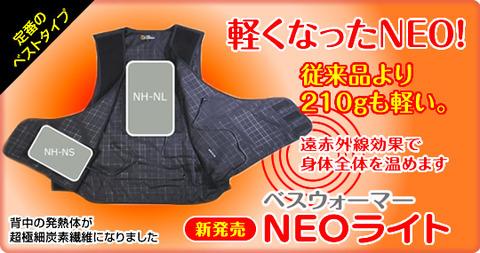 ba_neolight.jpg
