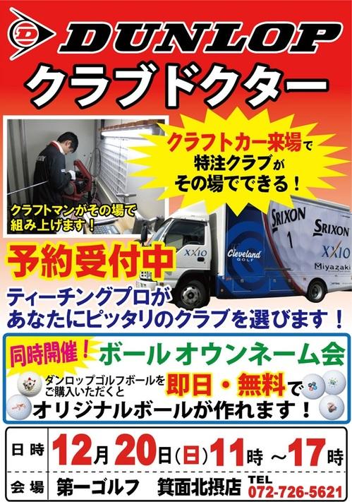 クラブドクター&オウンネーム(箕面).jpg