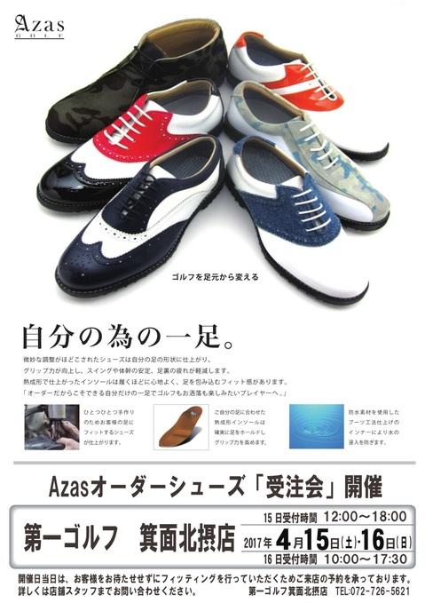 第一ゴルフ箕面北摂店受注会オモテ.jpg