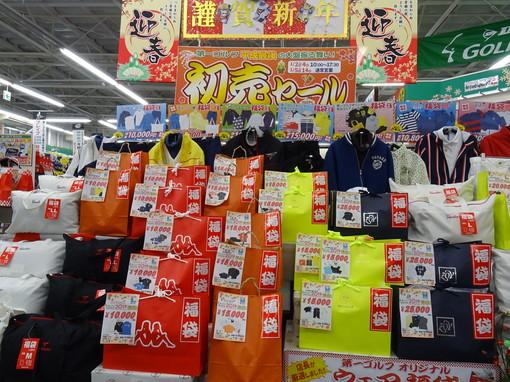 895d294e41924 メーカーが福袋の為に作った商品の福袋もありますが