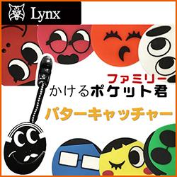 lynx-7-250.jpg