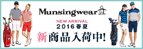 munsingwear-580200.jpg