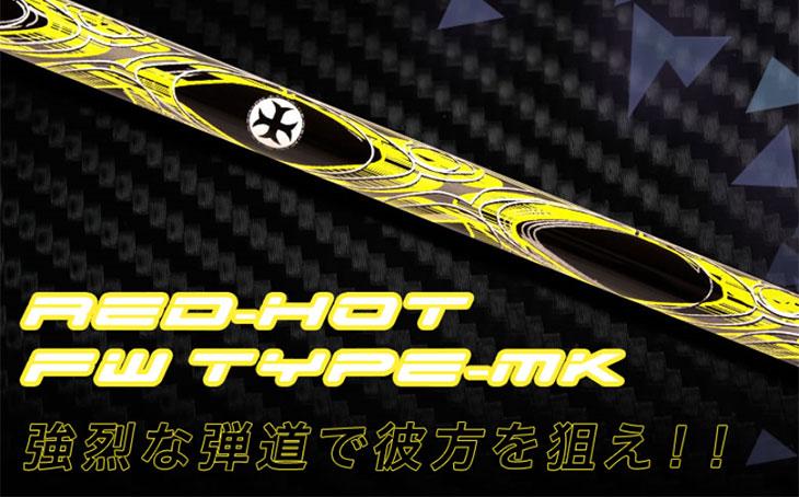 trpx-t-mk1.jpg