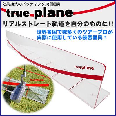 trueplane-400.jpg
