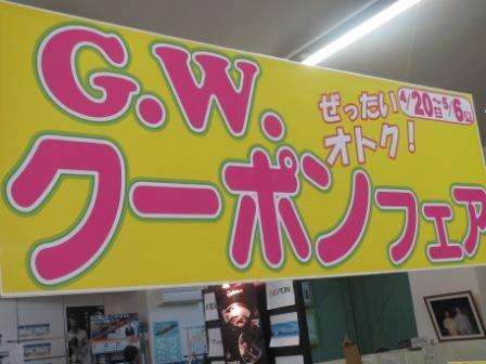 GWsale.jpg
