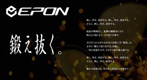 epon2012.jpg
