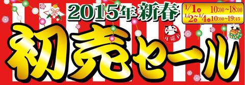 2015初売り.jpg