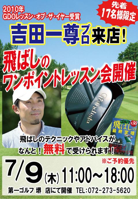 吉田プロ来店レッスン.jpg