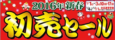 2016010206.jpg