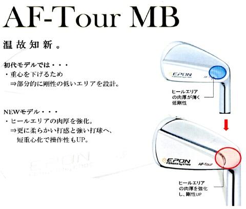 AF-tour MB.jpg