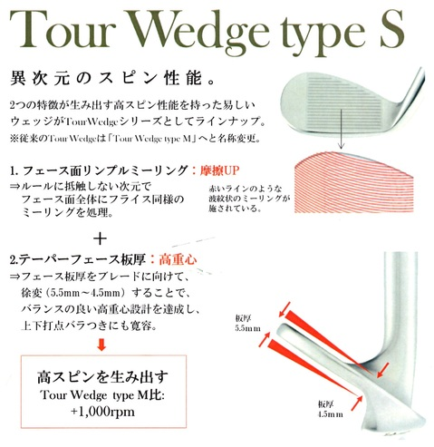TOURWEDGE typeS.jpg