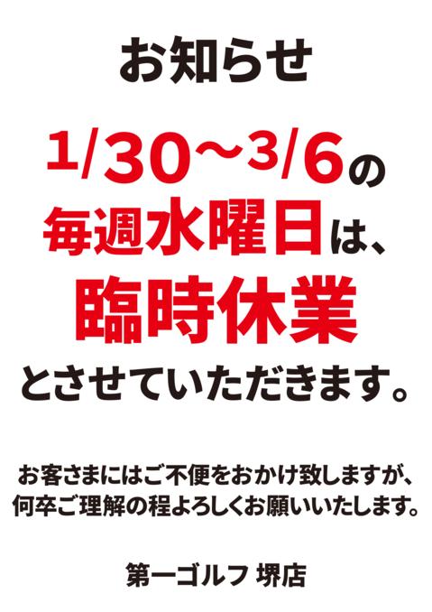 休業のお知らせ:堺(1902)-thumb-autox678-28460.png