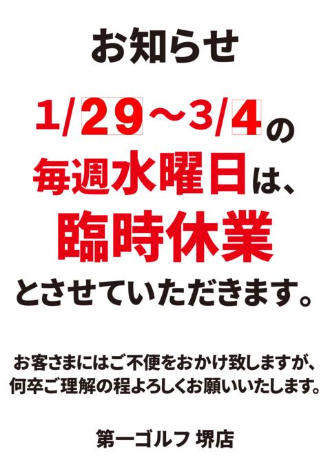 休業のお知らせ:堺(1902)1.png