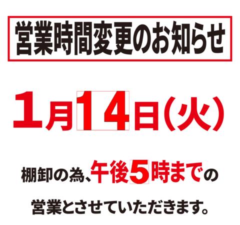 営業時間変更(棚卸:堺1901)A3 - コピー.png
