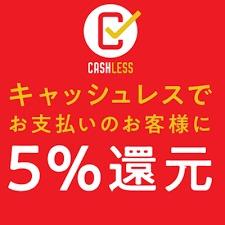 第一ゴルフ堺店5%還元.jpg