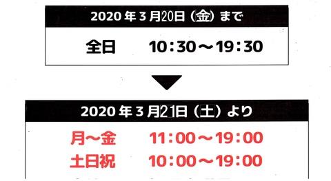 2020031004.JPG