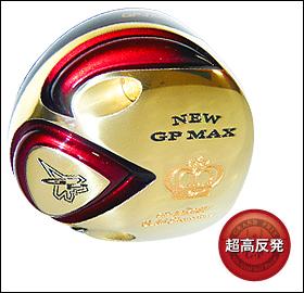 NEW GP MAX TARGET(超高反発)