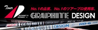 グラファイトデザイン