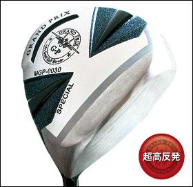 MGP-0030 SPECIAL(超高反発)