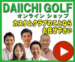 第一ゴルフオンラインショップ