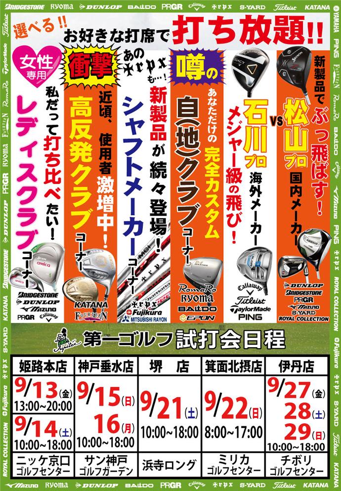55thdaishidakai690-2.jpg