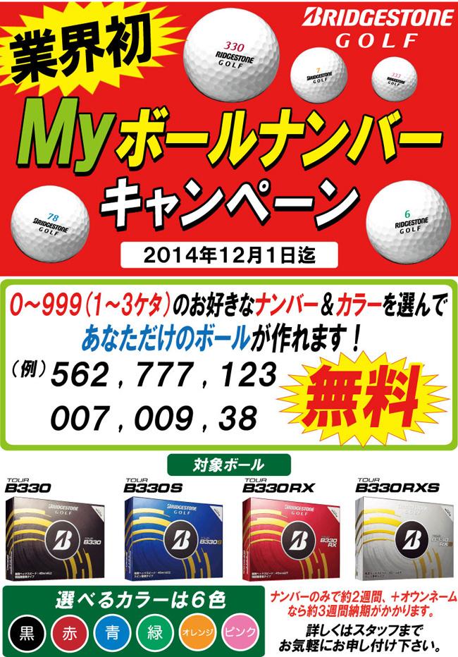 bs-myball650.jpg