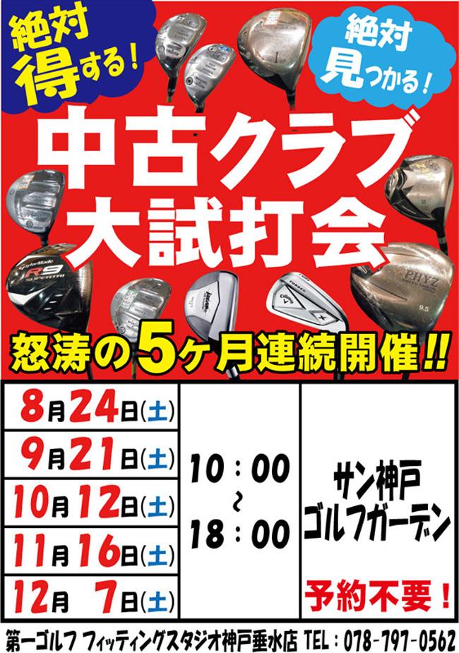 tyukoshida-kobe.jpg