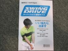 フィッター前田のフィッティング奮闘記