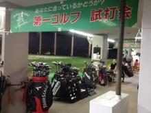 第一ゴルフ 姫路本店のブログ-ipodfile.jpg