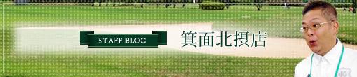 第一ゴルフ 箕面北摂店のブログ