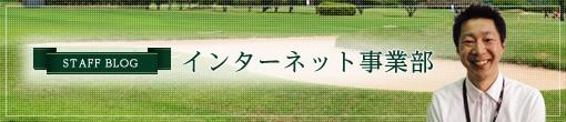 第一ゴルフ インターネット事業部 日本一を目指すブログ