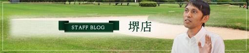 第一ゴルフ 堺店のブログ