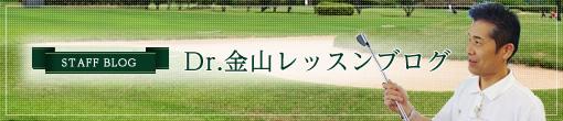 ドクター金山のゴルフレッスン