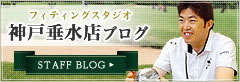 神戸垂水店ブログ