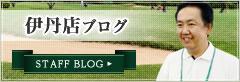 伊丹店ブログ