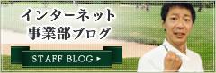 インターネット事業部ブログ