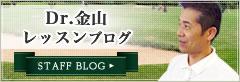 Dr.金山レッスンブログ