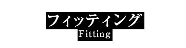 フィッティングFitting