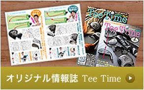 オリジナル情報誌 Tee Time