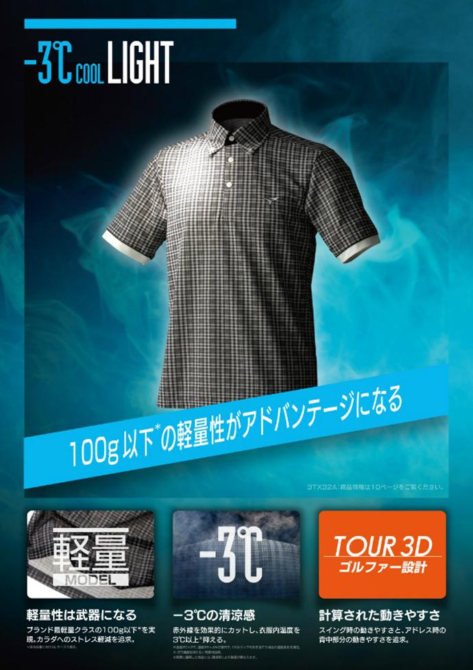 2014ss-tourstage4.jpg