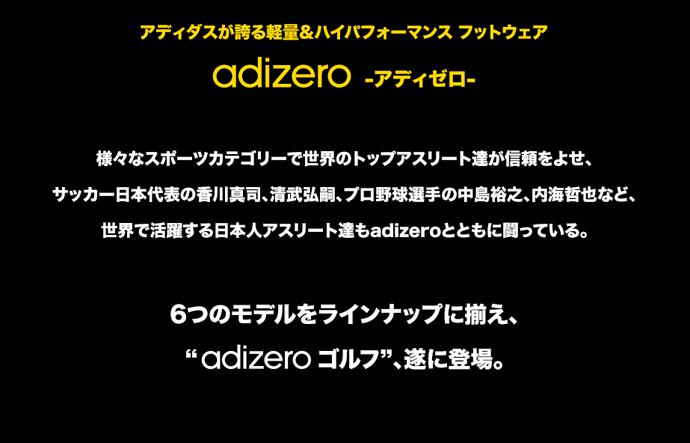 adizero_1.jpg