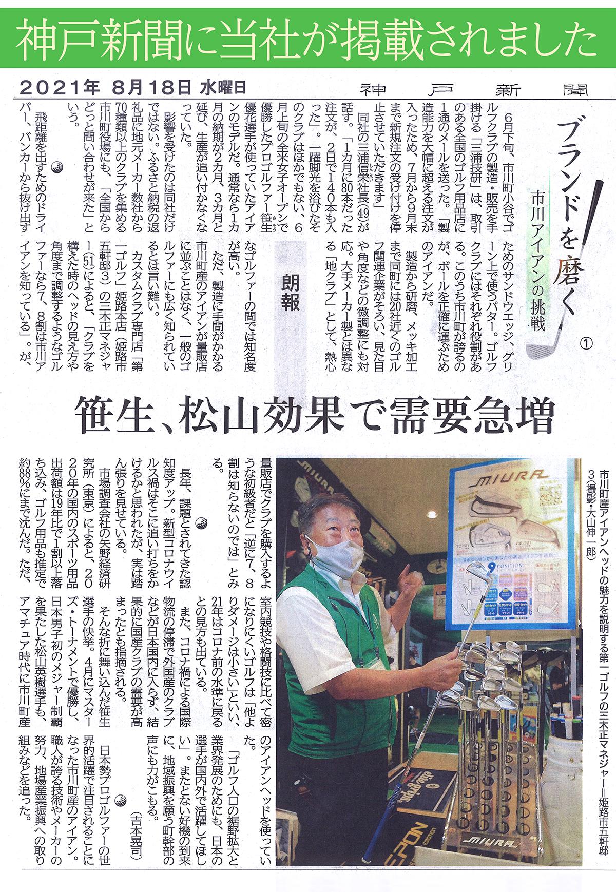 kobeshunbun_20210818.jpg