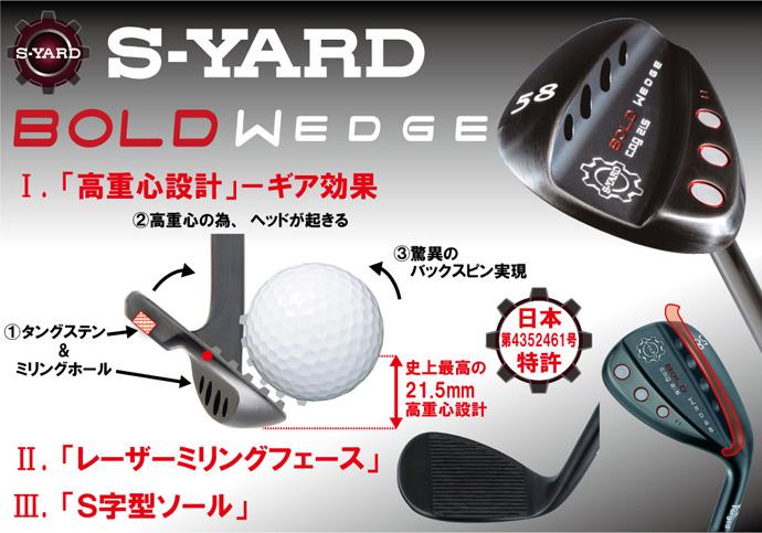 s-yard-bold690.jpg