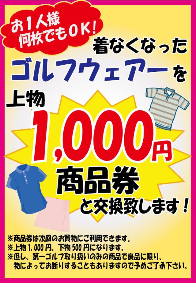 wearshitadori640.jpg