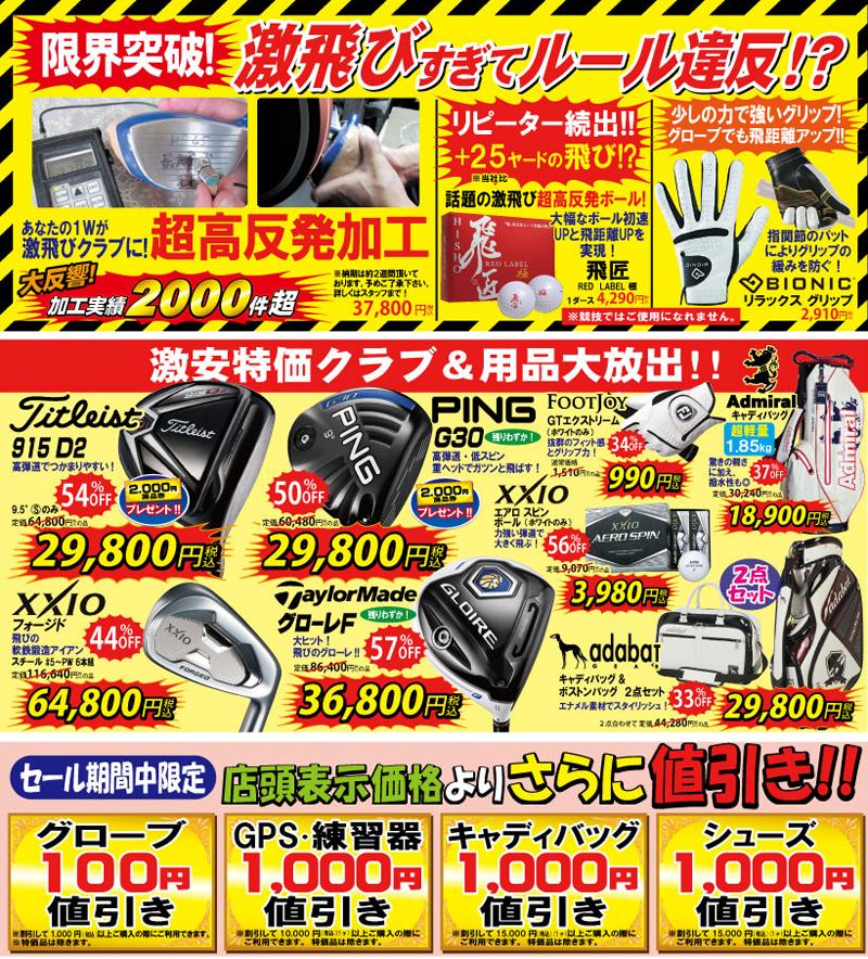 2016aut-sale2.jpg