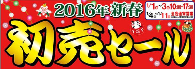 2016hatsuuri680.jpg