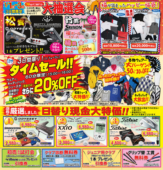 2016hatsuuri680omote.jpg